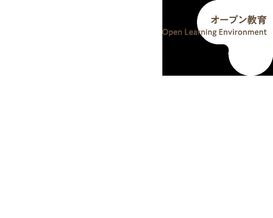 オープン教育