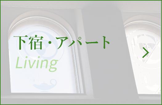 下宿・アパート生活