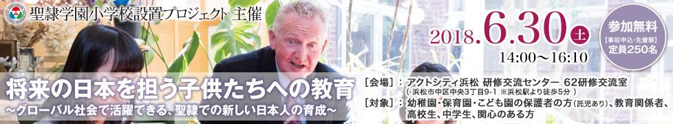 セミナー将来の日本を担う子供たちへの教育