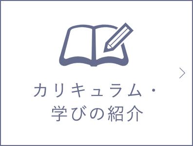 カリキュラム・学びの紹介