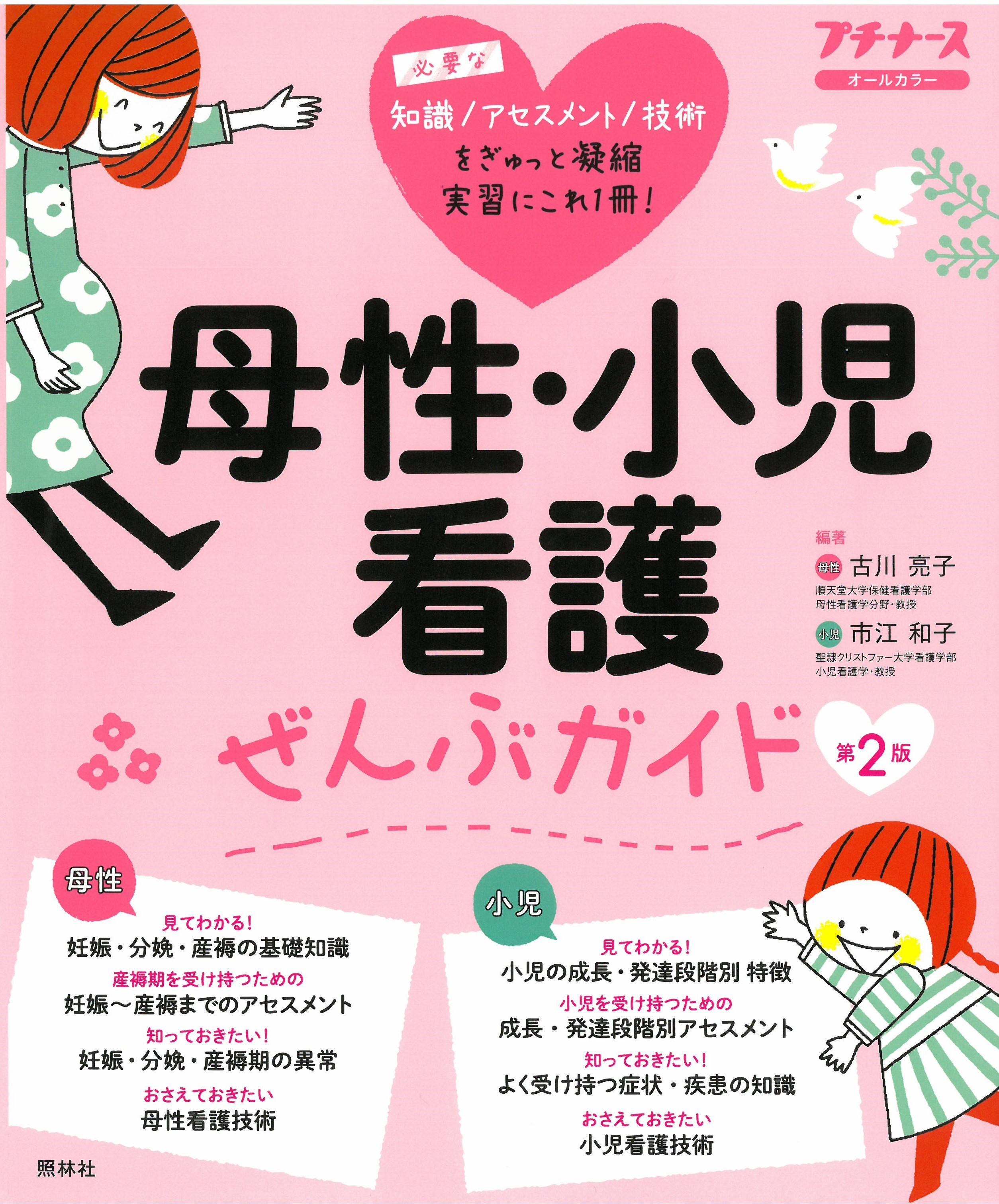 『プチナース 母性・小児看護ぜんぶガイド第2版』