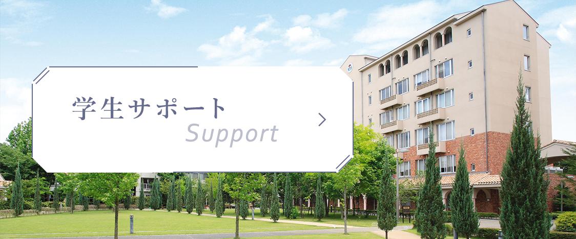 学生サポート